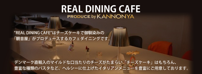 REAL DINING CAFE