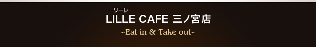 REAL DINING CAFE Lille�@���A���_�C�j���O�J�t�F �O�m�{